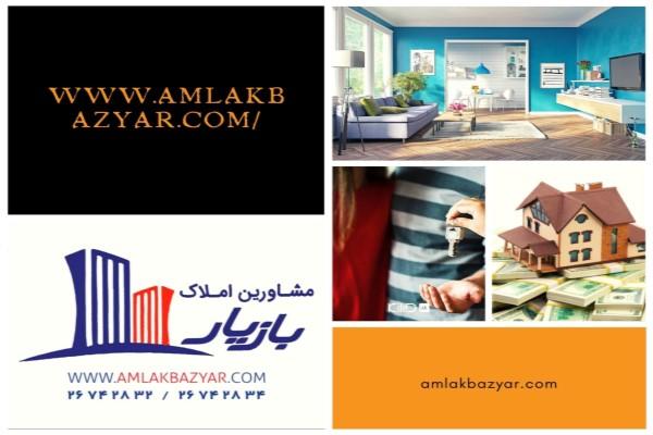 خرید آپارتمان تا ۵۰۰ میلیون در تهران